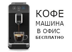 Кофемашина в офис бесплатно