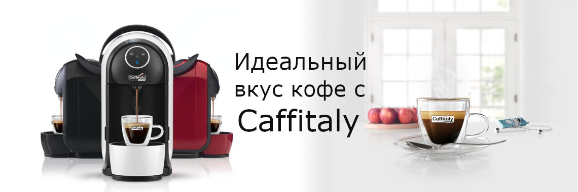 Идеальный вкус с Caffitaly