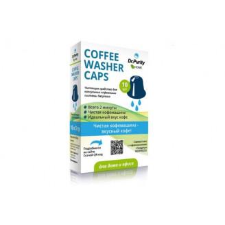Coffee Washer Caps 10 – Чистящие капсулы для кофемашин стандарта Неспрессо
